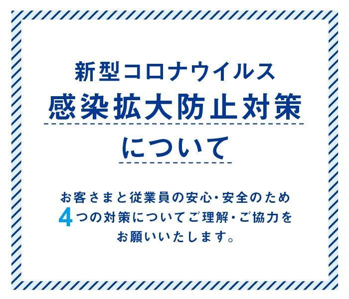 者 数 函館 コロナ 感染