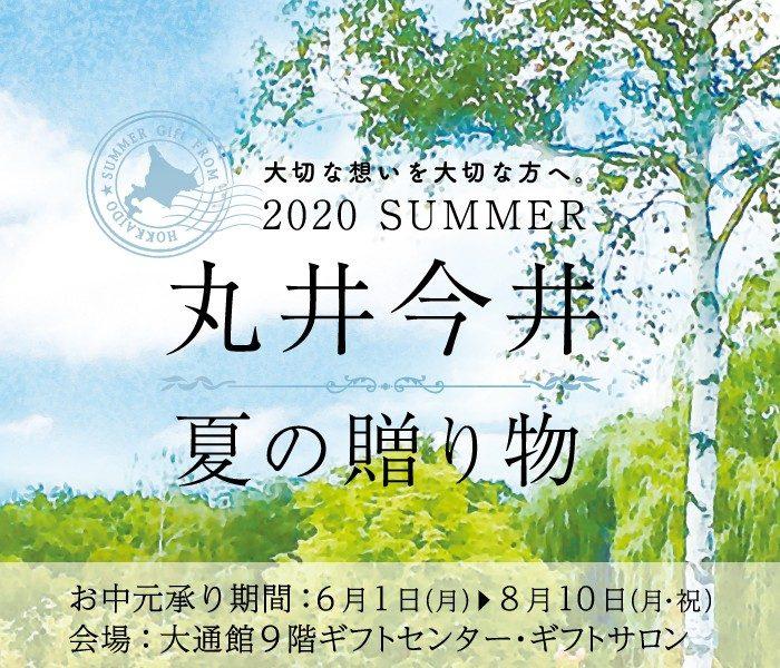 2020 丸井今井 夏の贈り物
