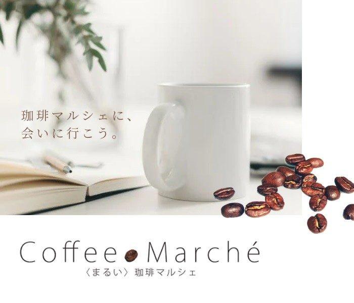 〈まるい〉珈琲マルシェ2020 | 丸井今井札幌本店 | 丸井今井 店舗情報